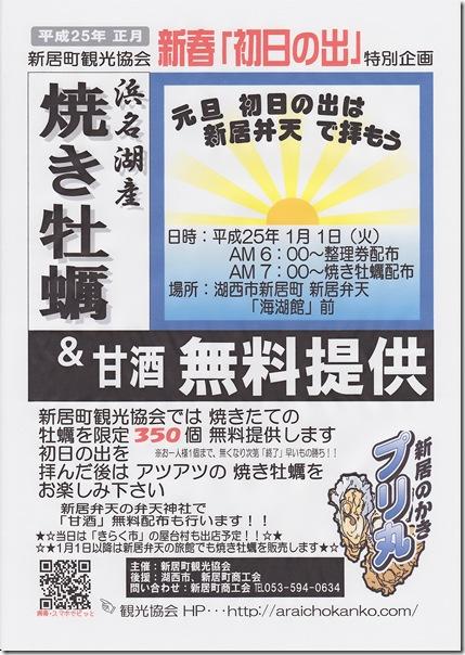焼き牡蠣POP 2012
