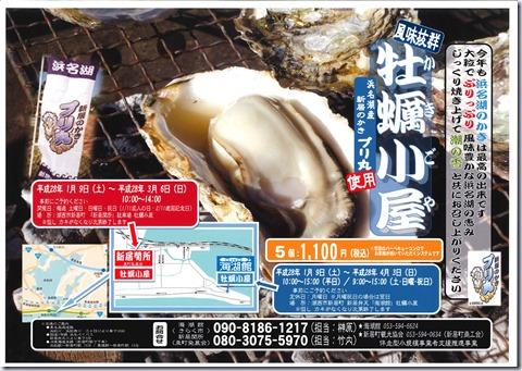 牡蠣小屋チラシ2016 最新①