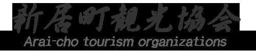 新居町観光協会