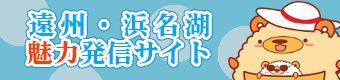 遠州・浜名湖魅力発信サイト