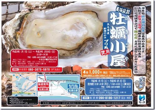 2焼き牡蠣チラシ 2017(最新)修正① (2)