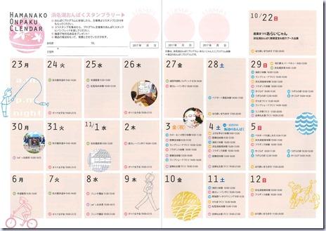 プログラムカレンダー