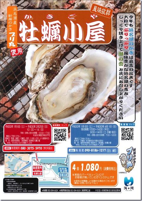 2焼き牡蠣チラシ 2018(最新)