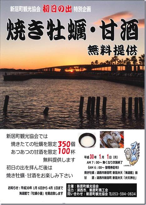 案内チラシ焼き牡蠣体験2018