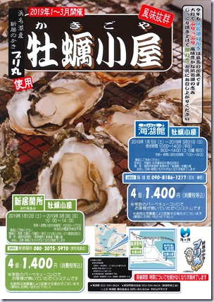2焼き牡蠣チラシ 2019①