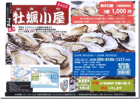 牡蠣小屋チラシ2020①
